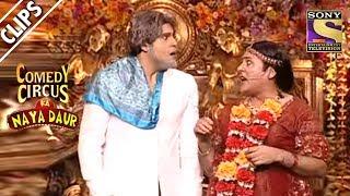 Krushna & Sudesh Ki Jugal Bandi   Comedy Circus Ka Naya Daur