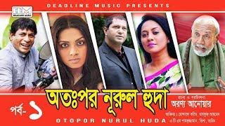 Otopor Nurul Huda | Mosharraf Karim | Trisha | Bangla Natok 2018