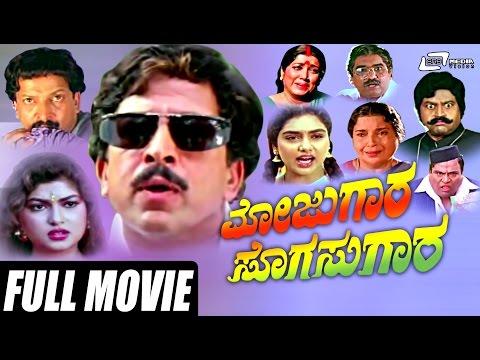 Mojugara Sogasugara – ಮೋಜುಗಾರ ಸೊಗಸುಗಾರ | Kannada Full HD Movie | FEAT.Vishnuvardhan , Shruthi