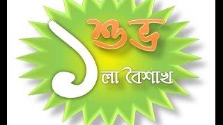 Shuvo Noboborsho 1423