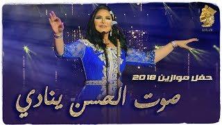 أحلام - صوت الحسن ينادي (حفل موازين) | 2018