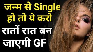 जन्मजात SINGLE हो तो रातों-रात GF बन जाएगी 100% TRUE | Love Gems Guru how to Relationship Tips