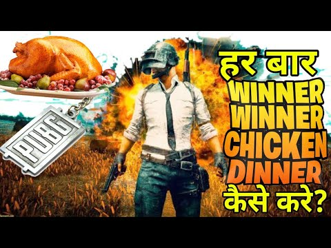 Xxx Mp4 How To Win Chicken Dinner Every Time पब्जी में हर बार चिकन डिनर कैसे करे 3gp Sex