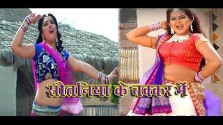 जब आम्रपाली ने कहा सौतनिया के चक्कर में| WATCH VIDEO: Sautiniya Ke Chakkar Mein