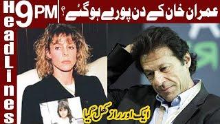 Imran Khan is in Big Trouble now - Headlines & Bulletin 9 PM - 13 June 2018 - Express News