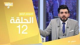 البشير شو - Albasheershow / الحلقة الثانية عشر كاملة - مقاطع ساخنة
