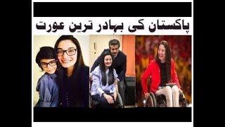 Brave Women Of Pakistan Muniba Mazari | Human Spirituality