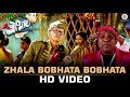 Zhala Bobhat Full Marathi Movie HD| Zhala Bobhata Marathi Movie
