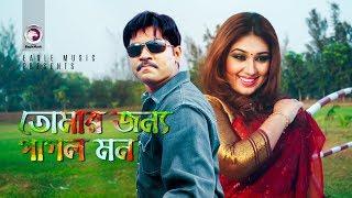 Tomar Jonno Pagol Mon | Bangla Movie Song | Maruf | Apu Biswas | Romantic Song