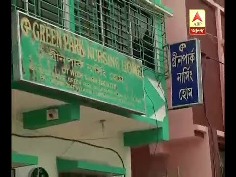 Xxx Mp4 Kolkata Doctor Nursing Home Owner Arrested On Charges Of Baby Swapping 3gp Sex