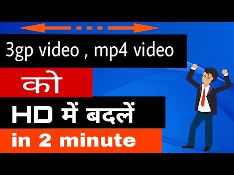 how to convert 3gp, mp4, video in HD || 3gp videos को HD videos मे बदलें
