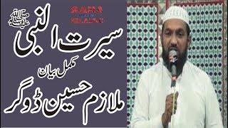 SEERAT UN NABI - (صلی اللہ علیہ وسلم) Mulazim Hussain Dogar new Bayan
