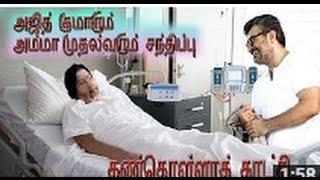 Viral Video - CM Jeyalalitha, Ajithkumar Meeting Next CM?   Whatsapp Leaked Video