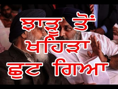 #15 Punjab news- JHARU VALYA TO KHAIRA SHUT GYA,BADAL,kissan karja maf nhi,sidhu show karde rehange