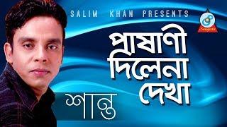 Shanto - Pashani Dilena Dekha   পাষানী দিলেনা দেখা   New Bangla Song 2018   Sangeeta