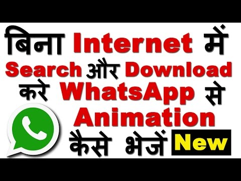 Without Search and Download Send Animation on whatsapp for free (Whatsapp Update 2017 For GIF )