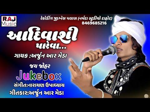 Xxx Mp4 Arjun R Meda Aadiwasi Pareva New Adiwasi Song RAJ MUSIC Special Adivasi Song Timli Gafuli 3gp Sex