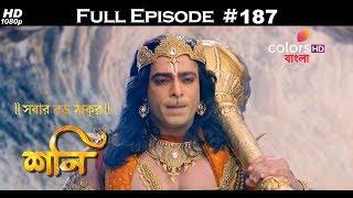 Shani (Bengali) - 5th April 2018 - শনি - Full Episode