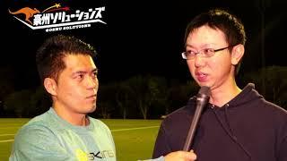 (海外サッカー)オーストラリアでサッカーコーチを目指す手島研(豪州ソリューションズ)