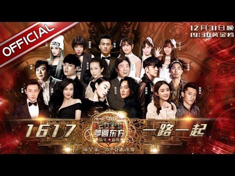 东方卫视梦圆东方2017跨年盛典 完整版【东方卫视官方超清】