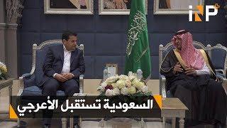 السعودية تستقبل وزير الداخلية العراقي قاسم الأعرجي