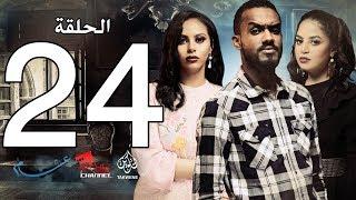 الحلقة الرابعة والعشرون من مسلسل عشم - Asham Series Episode 24