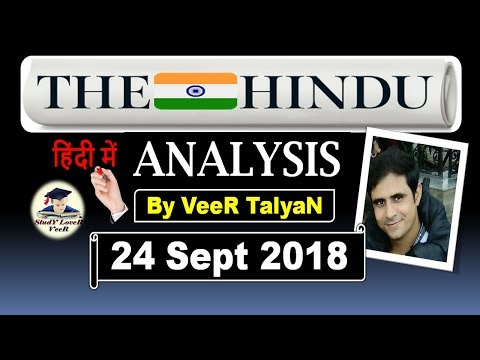 24 September 2018 The Hindu Editorial News Paper Analysis UPSC SSC IBPS Current affairs VeeR