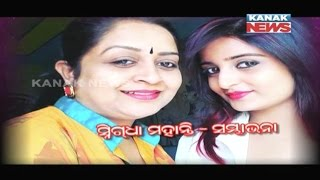 Soumya O Celebrity With: Mother-Daughter Duo Snigdha Mohanty & Sambhavana