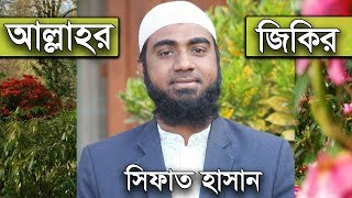133 Jumar Khutba Allahor Zikir O Tar Tatporzo by Sifat Hasan