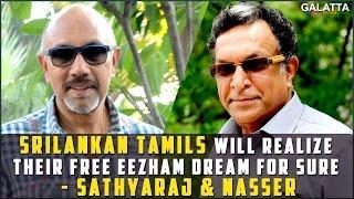 Srilankan Tamils will realize their free Eezham dream for sure - Sathyaraj & Nasser