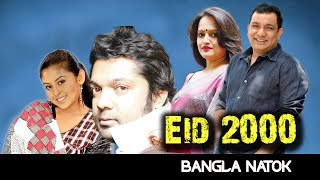 Eid 2000 | Bangla Natok | Tauquir Ahmed, Eshita, Chadni, Joy |  Farid Hossain