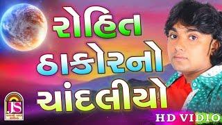 CHODALIYO || Rohit Thakor Live  || Popular song 2017
