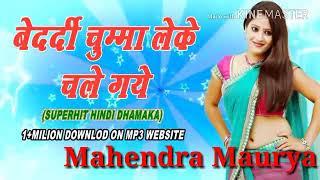 DJ Bedardi Chumma Leke Chale Gaye   hard Electro  mix DJ mahendra Maurya sudamapur