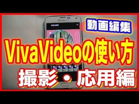Xxx Mp4 【動画編集】スマホアプリ「VivaVideo」の使い方(撮影・応用編) 3gp Sex