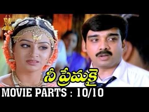 Nee Premakai Movie Part 1010 | Vineeth | Laya | Abbas | Suresh Productions