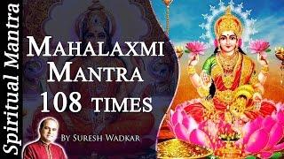 Mahalaxmi Mantra 108 times  By Suresh Wadkar ( Full Songs )