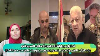 تحليل مباراة الاهلي والهلال السوداني  وتعليق علي مرتضي منصور بسبب هجومه علي حمدي النقاز