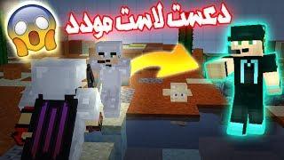 ماين كرافت : تحديت لاست مودد ودعسته ( وشوف وش قالي لاست مودد )! | Minecraft