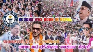 प्रधानमन्त्री देखी रबी लामिछनेको भाषण, ७५००० भन्दा बढी जनसागरको भिड उर्लियो Buddha was born in Nepal