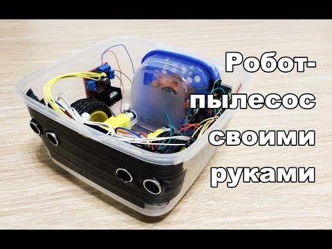 Как сделать робот пылесос своими рукам