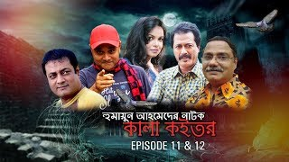 Bangla Natok | Kala Koitor | Humayun Ahmed | Shaon | Episode 11 & 12