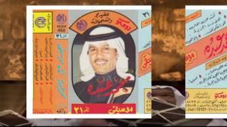 فواصل من مشوار فنان العرب : محمد عبده - 4 - البومات غنائية