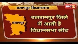 Pratappur Balrampur Assembly Election 2018 (CG)    जनता मांगे हिसाब