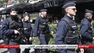 الانتخابات الفرنسية.. على إيقاع الهاجس الأمني