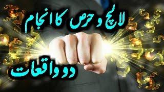 Lalach o Hirs Ka Anjaam Peer Zulfiqar Ahmad Naqshbandi