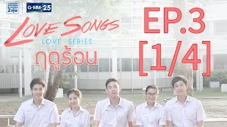 Love Songs Love Series ตอน ฤดูร้อน EP.3 [1/4]