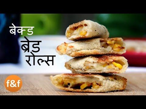 Bread Rolls Baked | Bread Rolls Recipe Hindi | Easy Evening Tea Snacks - Indian Breakfast Recipes