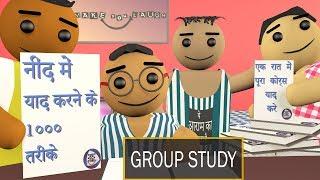 MAKE YOU LAUGH MYL - GROUP STUDY 👬 || MYL ||😜🤓😳😂 👨
