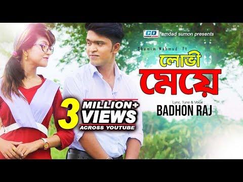 Xxx Mp4 Lovi Meye লোভী মেয়ে Badhon Raj Shamim Mahmud Bangla New Music Video 2018 3gp Sex
