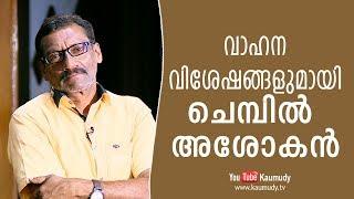Chembil Ashokan  Talks about his Vehicles | Dream Drive | Kaumudy TV